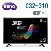 【信源電器】 32吋 BENQ液晶顯示器+視訊盒 C32-310/C32310