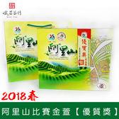 2018春 阿里山比賽茶 新品種(金萱)組優質獎  峨眉茶行