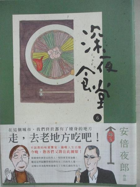 【書寶二手書T1/漫畫書_BNT】深夜食堂6_安倍夜郎