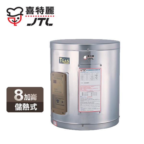 喜特麗 JTL 標準型8加侖 220v 儲熱式電熱水器 JT-EH108D 含基本安裝配送