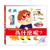 小小孩最愛問百科書:為什麼呢?(CF10261)