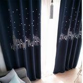 艾尚佳田園星星鏤空遮光城堡成品窗簾料布客廳落地窗飄窗遮陽隔熱第七公社
