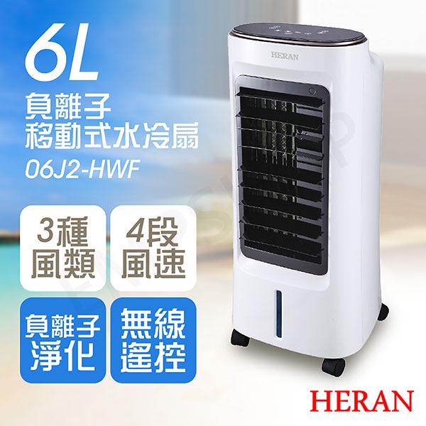 現貨【禾聯HERAN】6L負離子移動式水冷扇 06J2-HWF