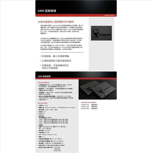 金士頓 固態硬碟 【SA400S37/240G】 A400 SSD 240GB SATA3 讀500MB/s 新風尚潮流