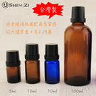 (一組) 精油空瓶 空瓶 精油瓶 分裝瓶 玻璃瓶 茶色空瓶 藍色空瓶 台灣製