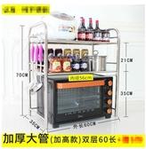 小鄧子廚房置物架微波爐架子雙層不銹鋼烤箱架收納架調料架(主圖款-加高款雙層60長)