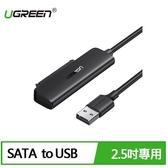 UGREEN 綠聯 USB轉SATA 2.5吋硬碟SSD便捷傳輸線 支援6TB
