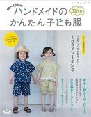 簡單手作兒童服飾裁縫款式集 2019夏號