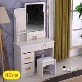 (交換禮物)化妝桌簡約梳妝台小戶型 迷你單人臥室化妝桌子經濟型省空間簡易化妝台XW