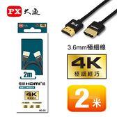PX大通 HD-2U HDMI極細線 2米 黑