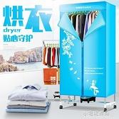烘衣機干衣機烘干機家用衣服烘干靜音省電寶寶速幹暖風干衣  【全館免運】