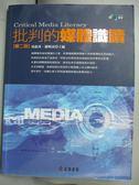 【書寶二手書T1/大學藝術傳播_ZDX】批判的媒體識讀2/e_成露茜‧羅曉南