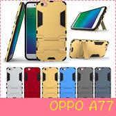 【萌萌噠】歐珀 OPPO A77  變形盔甲保護套 鋼鐵人馬克戰衣 全包帶支架 矽膠套 手機殼 手機套