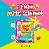 Chupa Chups 加倍佳酸甜綜合棒棒糖 (11gX10支)【櫻桃飾品】【32526】