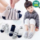 夏季兒童純棉網眼襪35-7-9歲男童條紋薄款船襪嬰兒寶寶襪子學生襪