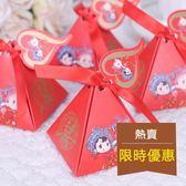 三角糖果盒結婚用品喜糖盒婚慶個性創意婚禮伴手禮盒子   初見居家