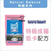Natural Balance〔NB,特級成貓低卡調理配方,15磅〕