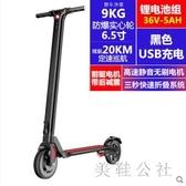 折疊電動滑板車成人迷你電動車電瓶車小電動代步車鋰電池踏板車 CJ4457 『美鞋公社』