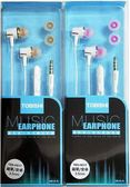 TOBISHI耳機麥克風/重低音入耳式精品耳機TBS-HD17