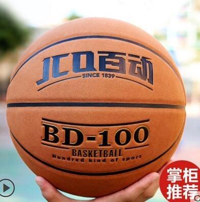 室外水泥地耐磨翻毛籃球
