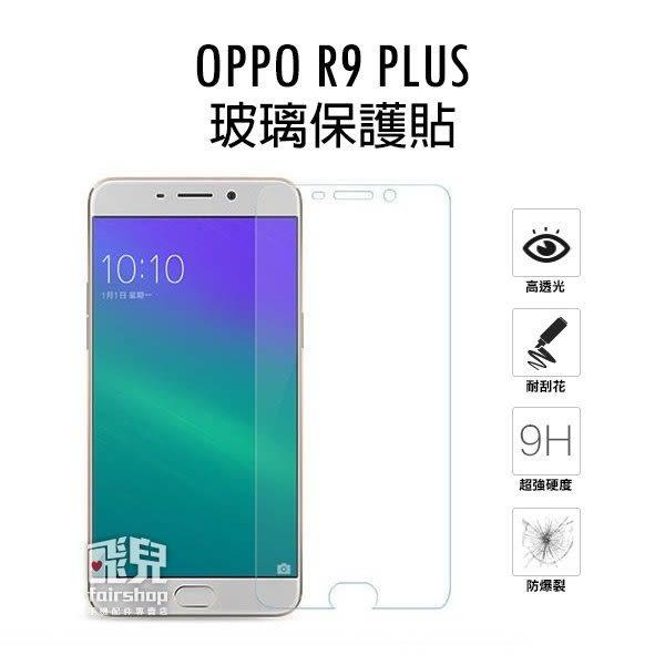 【妃凡】保護螢幕!OPPO R9 PLUS 玻璃貼 9H 亮面 玻璃膜 保護貼 保護膜 防刮 2.5D 鋼化