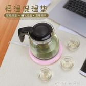 保溫墊家用辦公室恒溫寶迷你加熱電熱保溫底座暖茶水暖奶保溫杯墊   美斯特精品