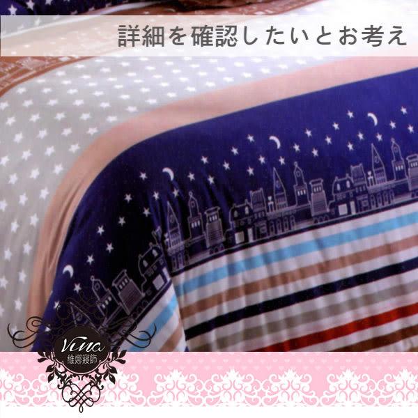 《愛的夜晚》百貨專櫃精品單人薄被套 100%MIT台製舒柔棉-(4.5*6.5尺)