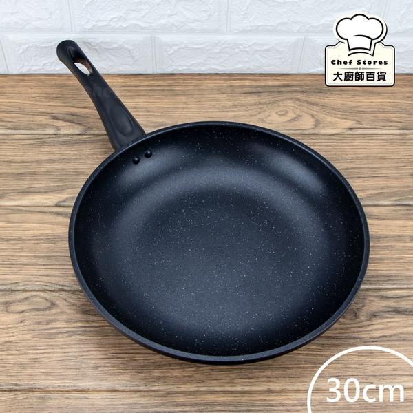 御鼎大理石不沾平鍋平底鍋30cm電磁爐可用-大廚師百貨