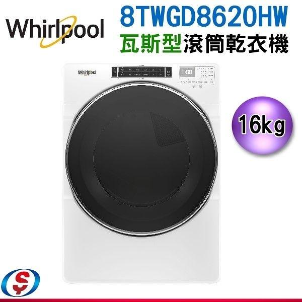 16公斤【Whirlpool 惠而浦瓦斯型滾筒乾衣機】 8TWGD8620HW
