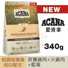 *KING*ACANA愛肯拿 田園收穫低GI配方(放養雞肉+火雞肉+藍莓)340g.貓糧