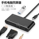 Type-c轉HDMI+VGA+USB轉換器雷電3擴展塢手機安卓蘋果MacBook/iPadPro筆記型電腦投影機電視4K