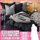 床包/雙人加大-[素色]-53101-黑-幻想陸劇-羋月傳-幸福寢具-內含2個枕套-100%純棉-台灣製-(好傢在)