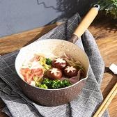 日式雪平鍋麥飯石不黏鍋奶鍋家用煮面泡面小湯鍋熱牛奶電磁爐通用【八折下殺】