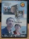 挖寶二手片-E01-060-正版DVD-...