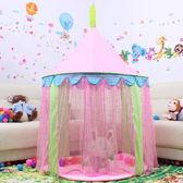 兒童室內游戲帳篷粉色公主屋蒙古包益智過家家玩具Z02 igo