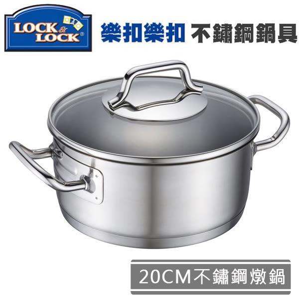 樂扣樂扣 NEO CHARMING 20CM不鏽鋼燉鍋-LCM3202