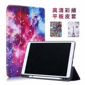 帶筆槽 智能休眠 iPad Air mini 2 3 4 平板皮套 卡斯特 三折 彩繪 平板套 全包 支架 保護殼 保護套