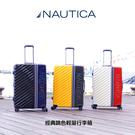 美國 NAUTICA 超輕量經典跳色行李箱 (24吋)