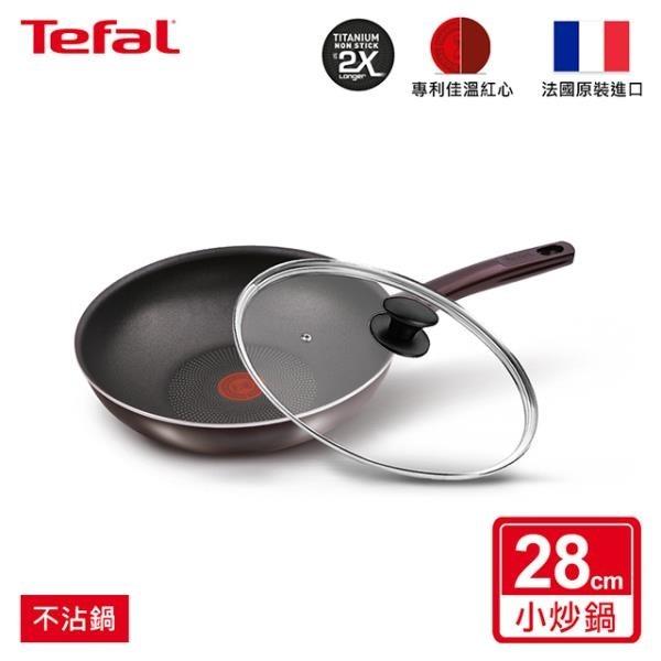 【南紡購物中心】Tefal法國特福 烈焰武士系列28CM不沾小炒鍋+玻璃蓋