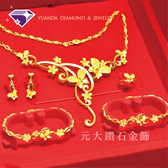 【元大鑽石銀樓】『福蝶』結婚黃金套組*戒指、手鍊、項鍊、耳環*純金9999國家標準