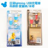 【日貨lightning USB充電線(吊飾款-愛麗絲/米奇)】Norns 迪士尼 Alice mickey apple iPad mini 聖誕禮物
