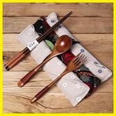 年終大促 日式筷子勺子套裝和風便攜餐具套裝木勺叉子布袋繞線實木勺叉筷套