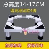 洗衣機底座 加高不銹鋼腳底座全自動波輪滾筒洗衣機增高托架通用支架冰箱架子T 2款