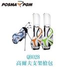 POSMA PGM 高爾夫球包 支架槍包 雙肩帶 可裝全套桿 白 橘 QB028