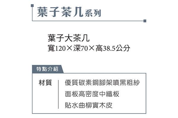 【森可家居】葉子大茶几 7JX183-2