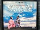 挖寶二手片-V02-133-正版VCD-日片【絕代女優】-電影大師黑澤明最後劇本(直購價)