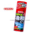 【愛車族】WILLSON 超級油膜去除劑