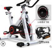 動感單車靜音健身車家用腳踏車室內運動自行車健身器材igo 西城故事