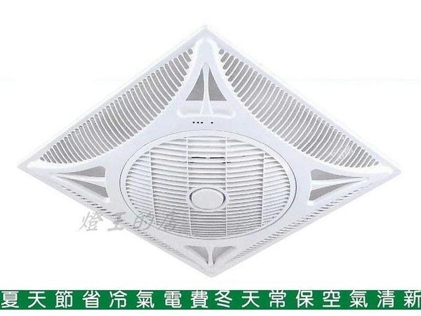 【燈王的店】台灣製220V 14吋輕鋼架循環扇附遙控器 省電空調 220V崁入式循環扇 MY-888M-2