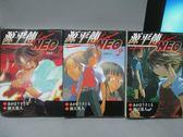 【書寶二手書T5/漫畫書_JRT】源平傳NEO_1~3集合售_別天荒人